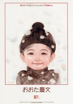 おおた慶文の画像 p1_14